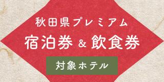秋田県プレミアム宿泊券飲食券対象ホテル